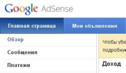 Заработок в adsense