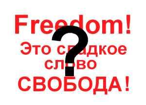 свобода - это ответственность